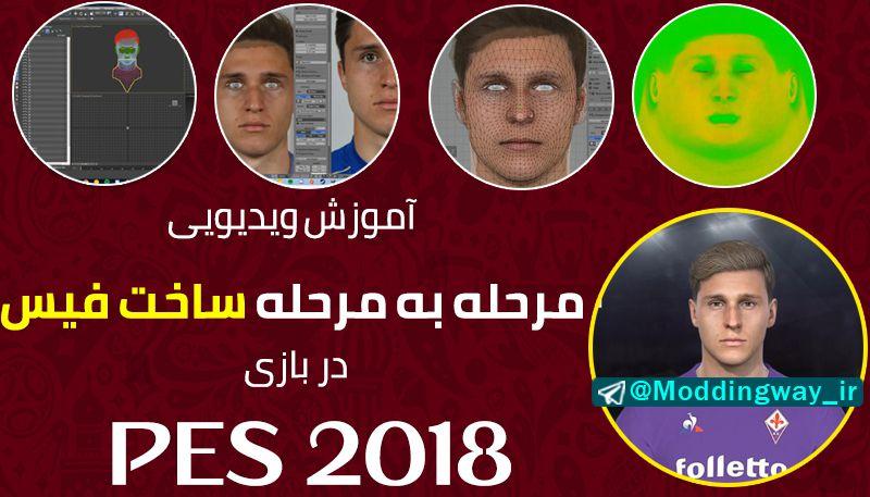 بهترین اموزش ساخت فیس در PES 2018 (به صورت کامل)