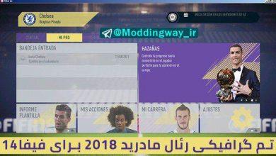 گرافیکی رئال مادرید FIFA14 390x220 - دانلود تم گرافیکی رئال مادرید برای FIFA14 (فصل 2018)