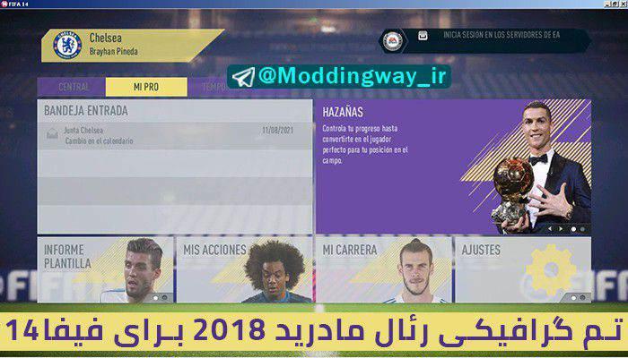 دانلود تم گرافیکی رئال مادرید برای FIFA14 (فصل 2018)