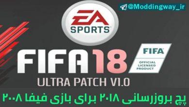 پچ برای FIFA08 390x220 - دانلود پچ فصل 2018 برای FIFA 08 (+ انتقالات زمستان)