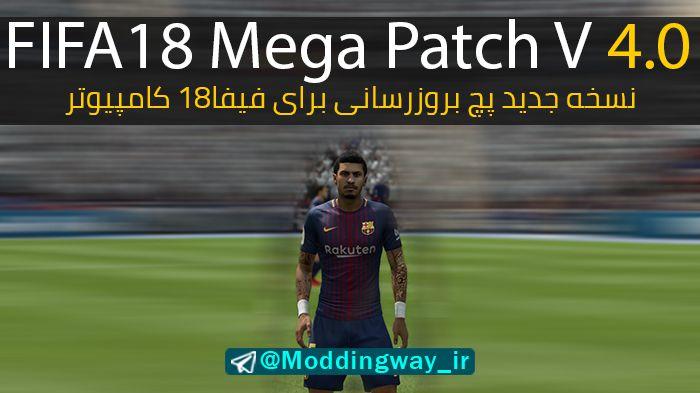 مگا پچ ورژن 4.1 برای FIFA18 ( + فایل Squad جدید+ انتقالات)