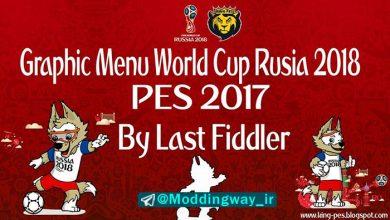 جام جهانی برای PES 2017 390x220 - منو جام جهانی 2018 برای PES 2017 توسط Last Fiddler
