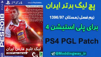 لیگ ایران PS4 بازی PES 2018 390x220 - دانلود پچ لیگ ایران برای PS4 بازی PES 2018 (اخبار و تصاویر جدید)