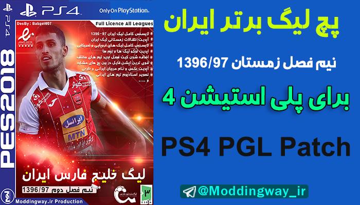 دانلود پچ لیگ ایران برای PS4 بازی PES 2018 (اخبار و تصاویر جدید)