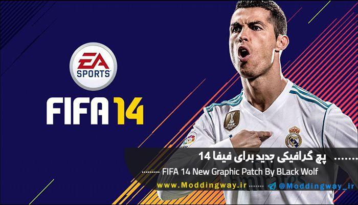 پچ گرافیکی برای FIFA14 (انتی لگ، چمن، گیم پلی) + آموزش ویدیویی