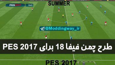 فیفا برای پیس 2017 390x220 - دانلود چمن FIFA برای PES 2017 (ورژن 2 + Reshade)