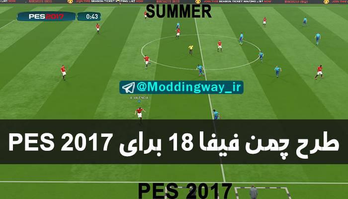 دانلود چمن FIFA برای PES 2017 (ورژن 2 + Reshade)