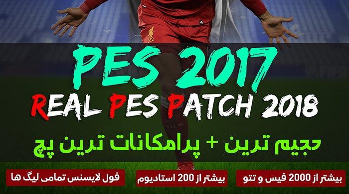 دانلود پچ فوق العاده Real PES Patch 17 برای PES 2017