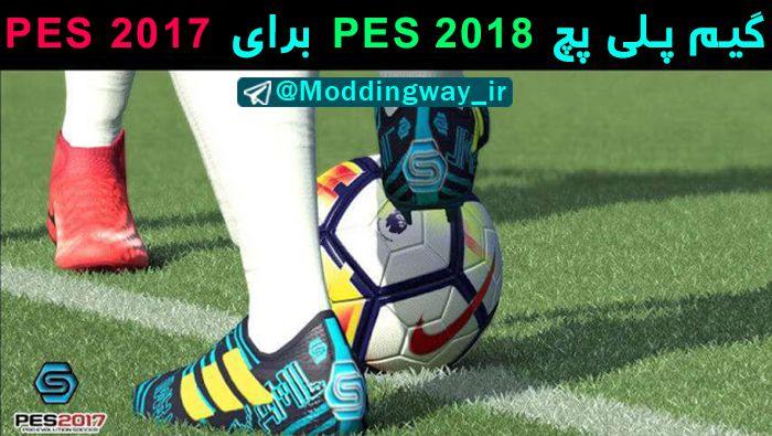 گیم پلی PES 2018 برای PES 2017 (+ آپدیت جدید 20 دیماه)