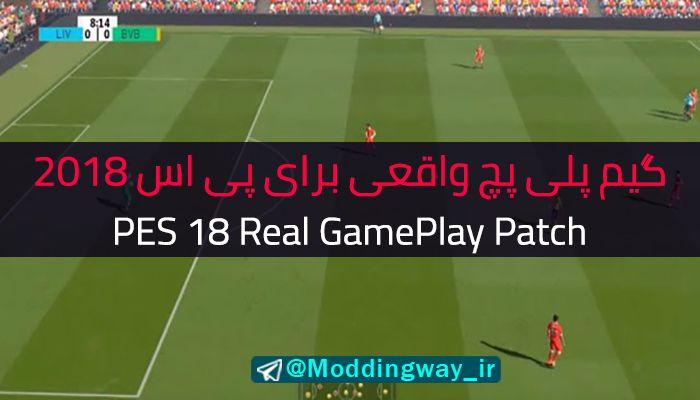 دانلود پچ گیم پلی واقعی PES 2018 توسط djamelahmed