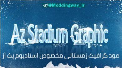 Az Stadium Winter Graphic For PES 2017 by Reda Ghazal 390x220 - مود Az Stadium Winter Graphic برای PES 2017