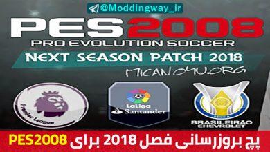 PES 2008 Next Season Patch 2018 390x220 - دانلود پچ Next Season Patch 2018 برای PES 2008 (+ فوق فشرده)