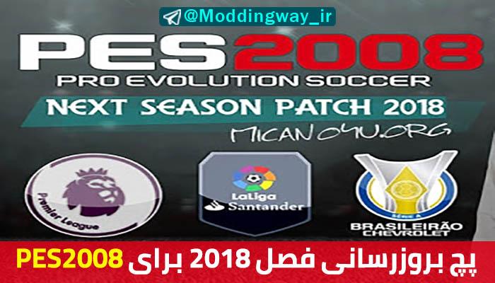 دانلود پچ Next Season Patch 2018 برای PES 2008 (+ فوق فشرده)