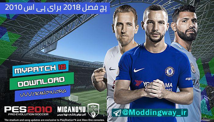 دانلود پچ فصل 2018 برای PES 2010 (پچ MyPatch 18)