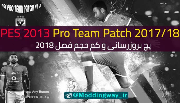 پچ PES 2013 Pro Team Patch برای PES 2013 (نسخه مینی اضافه شد)