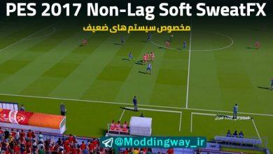 PES 2017 Non Lag Soft SweatFX 390x220 - دانلود SweatFX + آنتی لگ برای PES 2017 (سیستم های ضعیف)