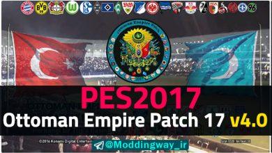 PES 2017 Ottoman Empire Patch 17 v4.0 390x220 - دانلود پچ Ottoman Empire Patch V4.0 برای PES 2017