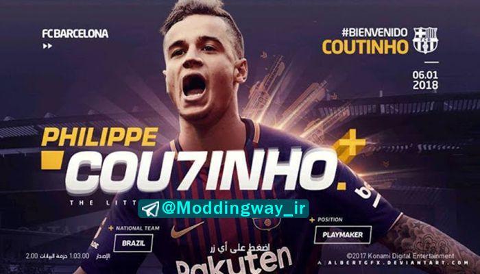 دانلود استارت اسکرین کوتینو بارسلونا برای PES 2018 / 2017