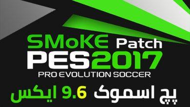 PES 2017 Smoke patch 9.6X 390x220 - پچ Smoke 9.6.2 برای PES 2017 (آپدیت جدید 24 بهمن 96)