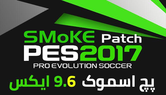 PES 2017 Smoke patch 9.6X - پچ Smoke 9.6.2 برای PES 2017 (آپدیت جدید 24 بهمن 96)