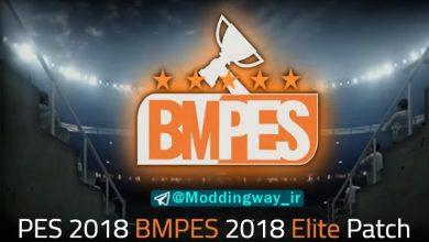 PES 2018 BMPES 2018 Elite 1.0 AIO cover 390x220 - پچ BMPES 2018 Elite برای PES 2018 (آپدیت 1.09 اضافه شدن)