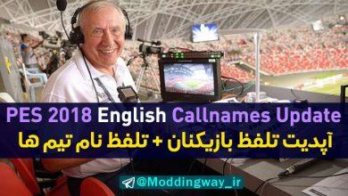 PES 2018 English Callnames Update 390x220 - آپدیت تلفظ English Callnames برای PES 2018 (تلفظ بازیکنان و تیم ها)