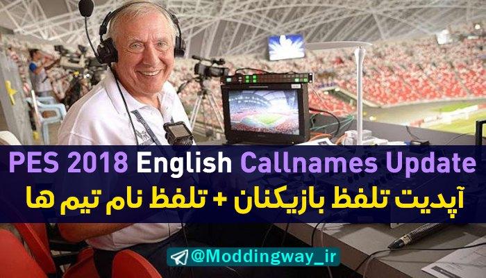 PES 2018 English Callnames Update - آپدیت تلفظ English Callnames برای PES 2018 (تلفظ بازیکنان و تیم ها)
