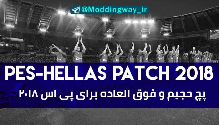 دانلود پچ PES-Hellas Patch 2018 برای PES18 (+ خرید پستی)