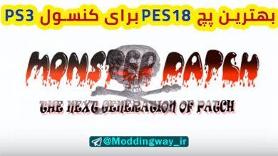 Pes 2018 Ps3 CFW OFW Winter Season Monster Patch 390x220 - پچ Monster Patch V2 AIO برای PES 2018 PS3 (همراه با DLC 3)
