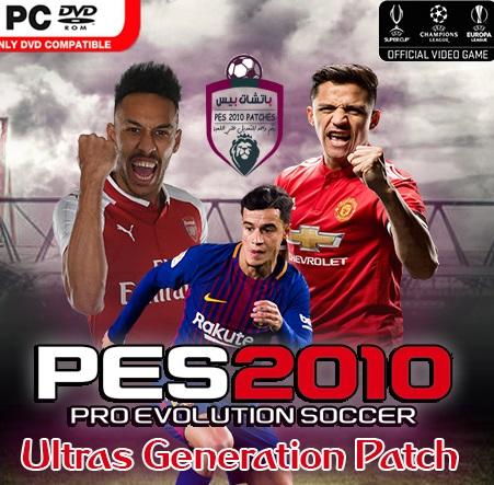 پچ Ultras Generation Patch 1.1 برای PES 2010