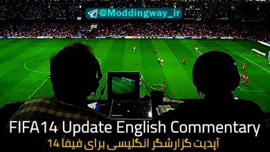 گزارش انگلیسی برای فیفا 14 390x220 - دانلود آپدیت گزارش انگلیسی برای FIFA14