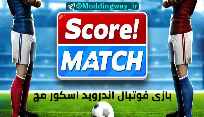 دانلود بازی Score! Match برای اندروید (نسخه 1.01)