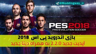 PES 2018 اندروید نسخه 2.2.0 390x220 - دانلود بازی PES 2018 برای اندروید با دیتا (نسخه 2.2.0 اضافه شد)