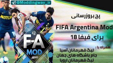 پچ FIFA Argentina Mod FIFA18 390x220 - پچ FIFA Argentina Mod برای FIFA18 (+ نسخه هماهنگ با کرک)