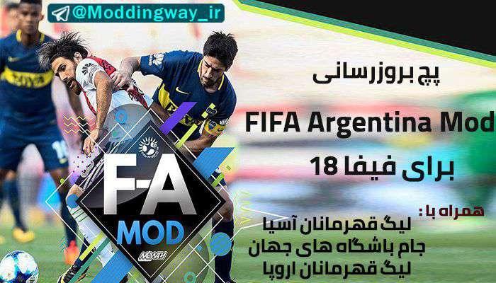 پچ FIFA Argentina Mod برای FIFA18 (+ نسخه هماهنگ با کرک)