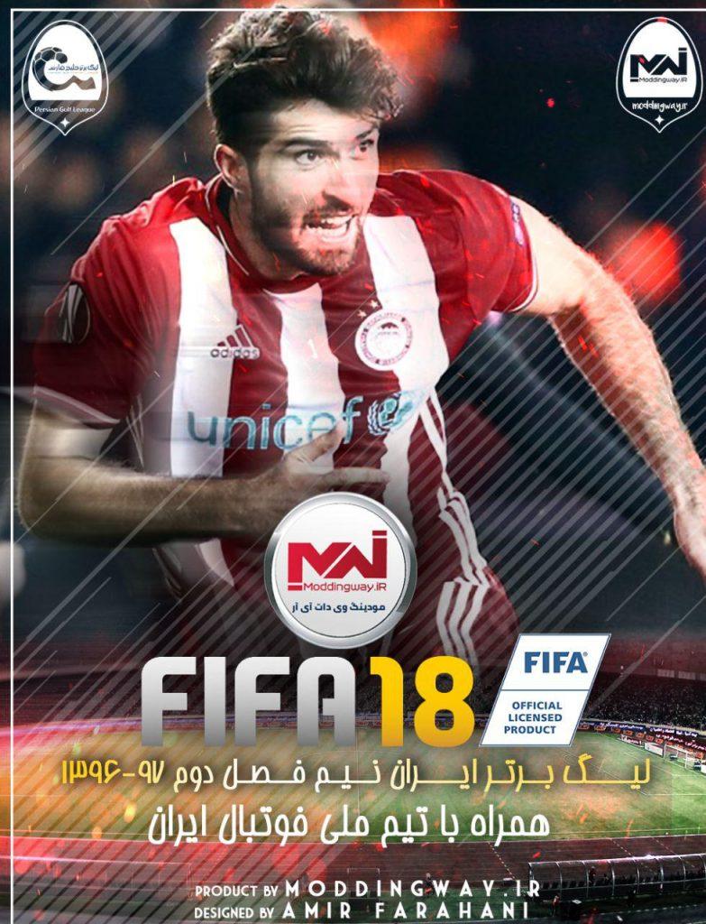 ایران در FIFA18 783x1024 - پچ لیگ ایران برای FIFA18 نسخه PC (تریلر ویدیویی + تصاویر)