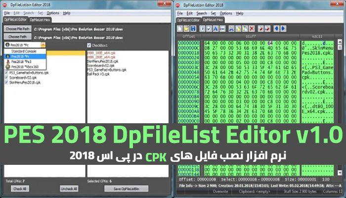 ابزار DPFileList Editor برای PES 2018 (ورژن 1.0)