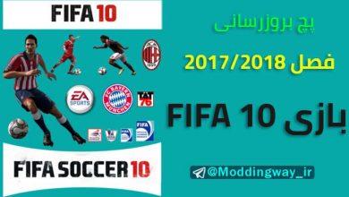 فصل 2018 برای FIFA 10 390x220 - دانلود پچ فصل 2017/2018 برای FIFA 10 (ورژن 3)