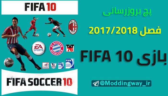 دانلود پچ فصل 2017/2018 برای FIFA 10 (ورژن 3)