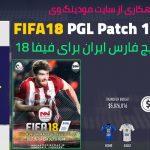 لیگ ایران برای FIFA18 150x150 - پچ لیگ ایران برای FIFA18 نسخه PC (تریلر ویدیویی + تصاویر)