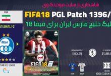 لیگ ایران برای FIFA18 220x150 - پچ لیگ ایران برای FIFA18 نسخه PC (تریلر ویدیویی + تصاویر)