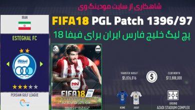 لیگ ایران برای FIFA18 390x220 - پچ لیگ ایران برای FIFA18 نسخه PC (تریلر ویدیویی + تصاویر)