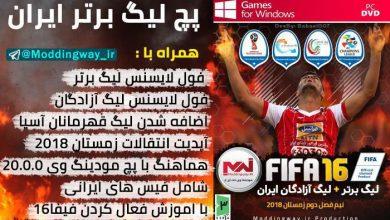 لیگ ایران فیفا16 390x220 - دانلود پچ لیگ برتر + آزادگان ایران برای FIFA16 (آپدیت 1.1 اضافه شد)