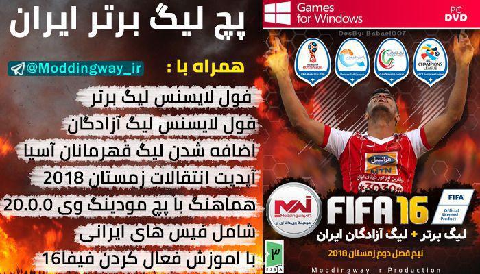 دانلود پچ لیگ برتر + آزادگان ایران برای FIFA16 (آپدیت 1.1 اضافه شد)