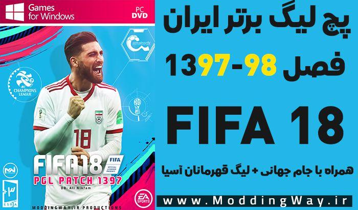 پچ لیگ ایران برای FIFA18 فصل 1397/98 (+ انتقالات 10 شهریور 97)