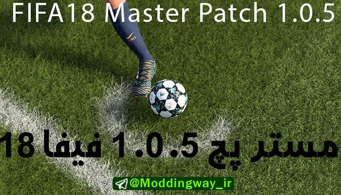 دانلود پچ Master Patch 1.0.6 برای FIFA18