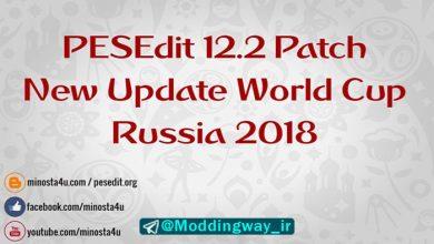PESEDIT 12.2 390x220 - دانلود پچ PESEdit 12.2 برای PES2013 (اپدیت جام جهانی 2018)