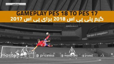 پلی PES2018 برای PES2017 390x220 - دانلود گیم پلی PES 2018 برای PES 2017 (جدید)