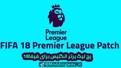 FIFA 18 Premier League Patch 390x220 - دانلود پچ لیگ برتر انگلیس برای FIFA18 (ورژن 3.1 اضافه شد)