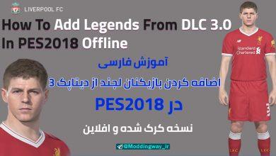 How To Add Legends From DLC 3.0 390x220 - باز کردن قفل بازیکنان کلاسیک دیتاپک 3 در PES2018 (به زبان فارسی)